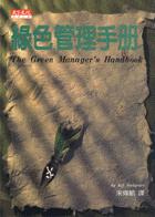 綠色管理手冊