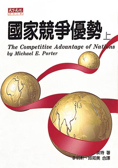 國家競爭優勢(上冊)