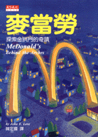 麥當勞(修訂版)