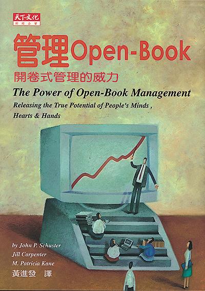 管理OPEN-BOOK