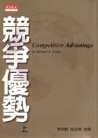 競爭優勢(上)