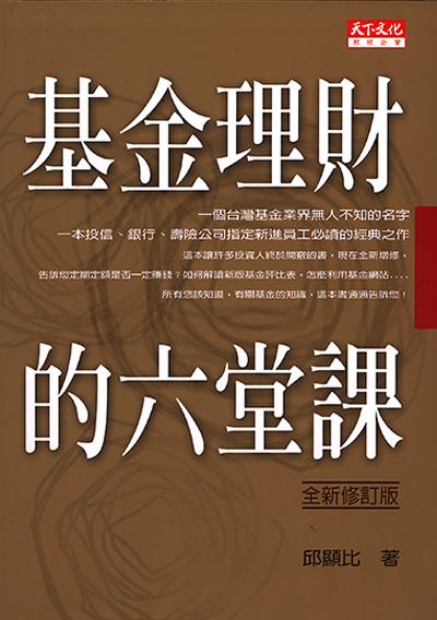 基金理財的六堂課【全新...