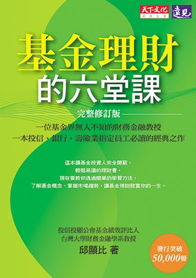 基金理財的六堂課【2006年全新修訂版】