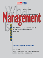 What Manage...