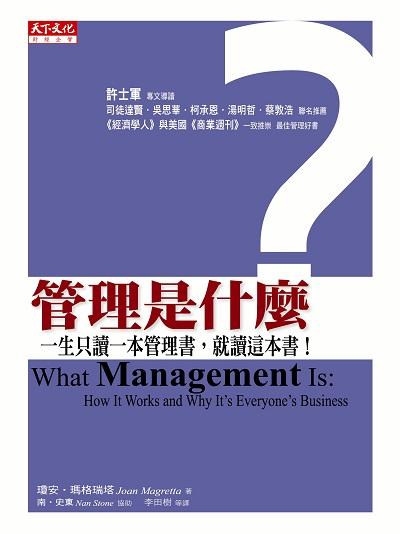 管理是什麼(2007年全新修訂版)