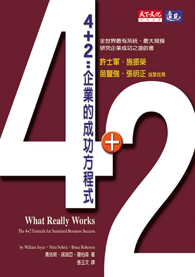 4+2:企業的成功方程式