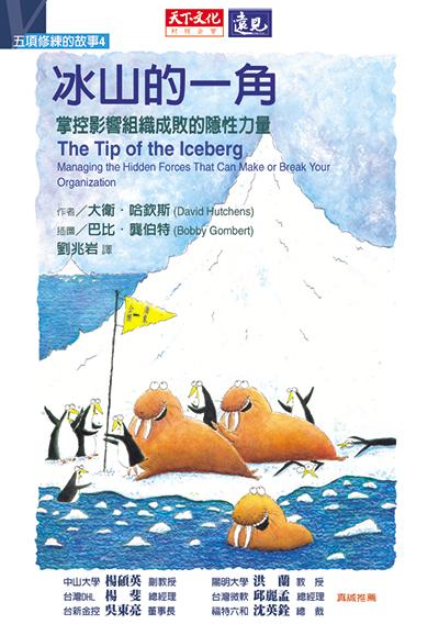 五項修練的故事4:冰山的一角