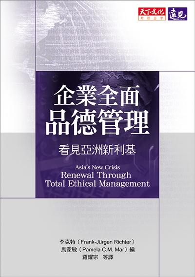 企業全面品德管理