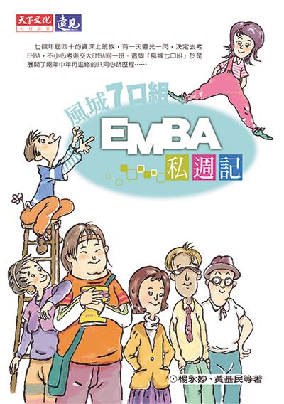 風城七口組EMBA私週記