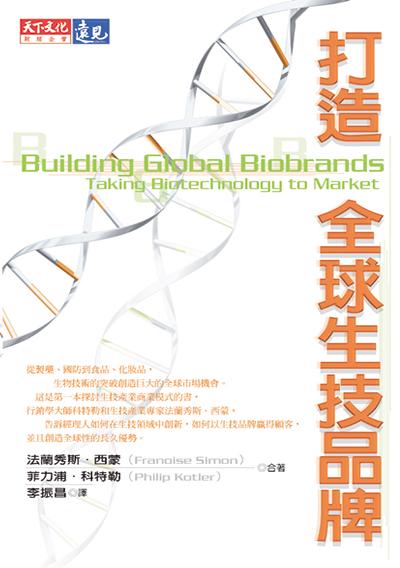 打造全球生技品牌