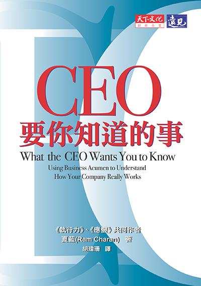 CEO要你知道的事
