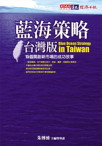 藍海策略台灣版