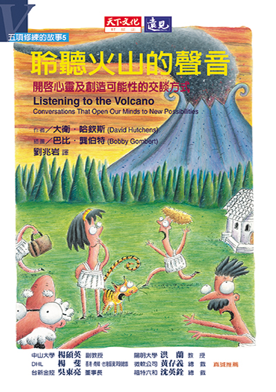 五項修練的故事5:聆聽火山的聲音