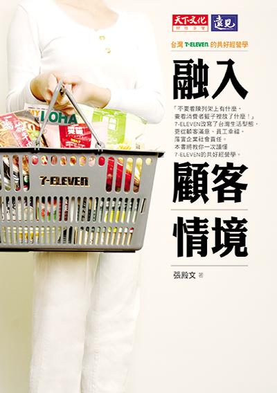 融入顧客情境-台灣7-...