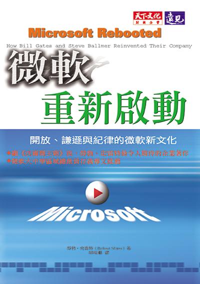 微軟、重新啟動