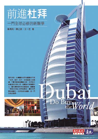 前進杜拜-一門全球必修的新顯學
