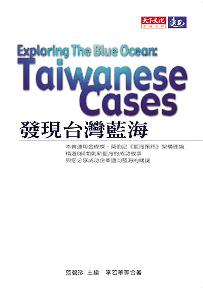 發現台灣藍海-精選8個開創新藍海的成功故事