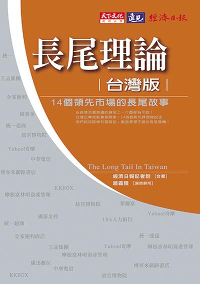 長尾理論台灣版-14個領先市場的長尾故事