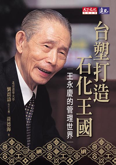 台塑打造石化王國-王永慶的管理世界