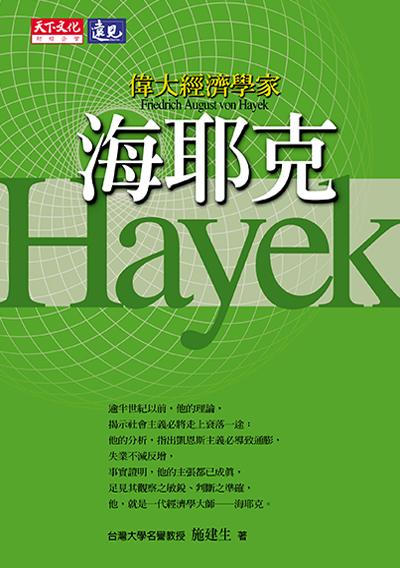 偉大經濟學家海耶克