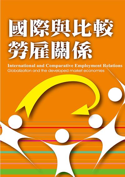 國際與比較勞雇關係