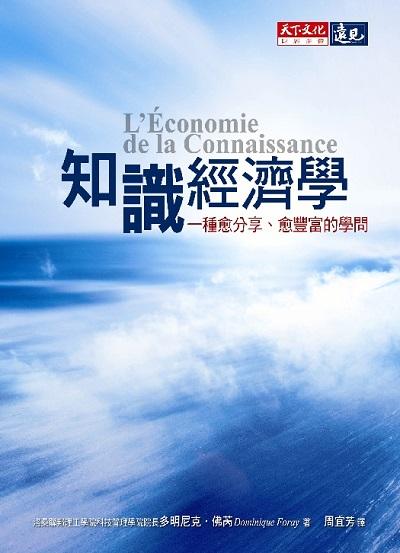知識經濟學