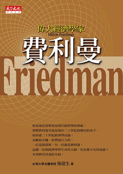 偉大經濟學家費利曼
