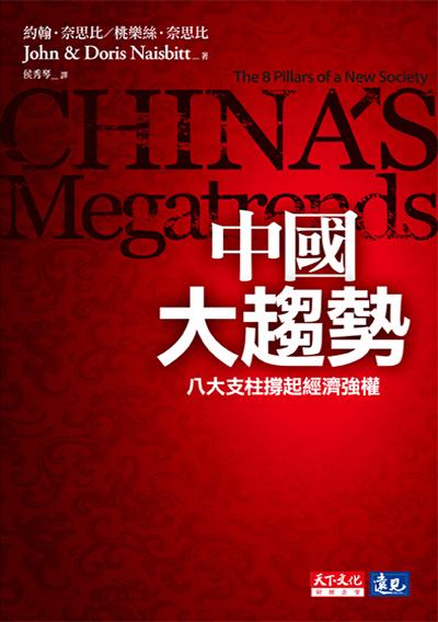 中國大趨勢