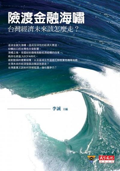 險渡金融海嘯