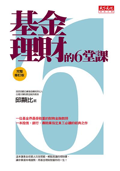 基金理財的六堂課【完整...