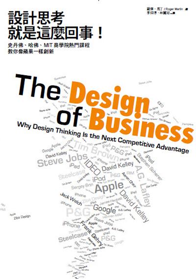 設計思考就是這麼回事!
