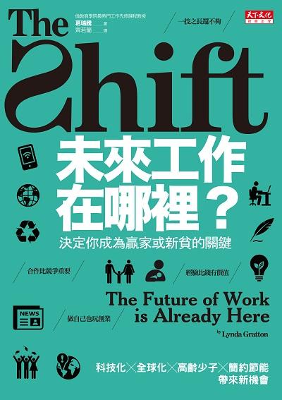 未來工作在哪裡?