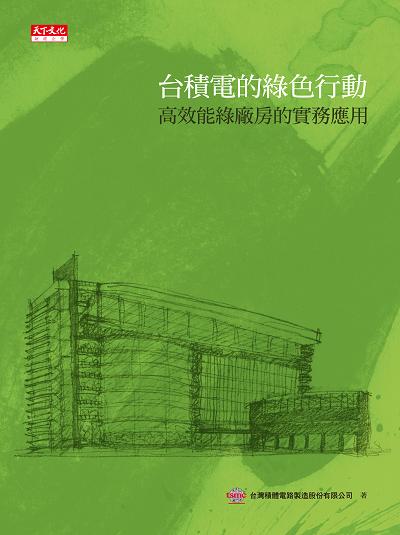 台積電的綠色行動