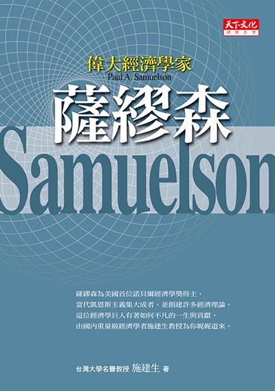 偉大經濟學家薩繆森