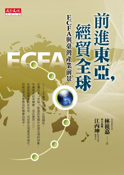 前進東亞,經貿全球