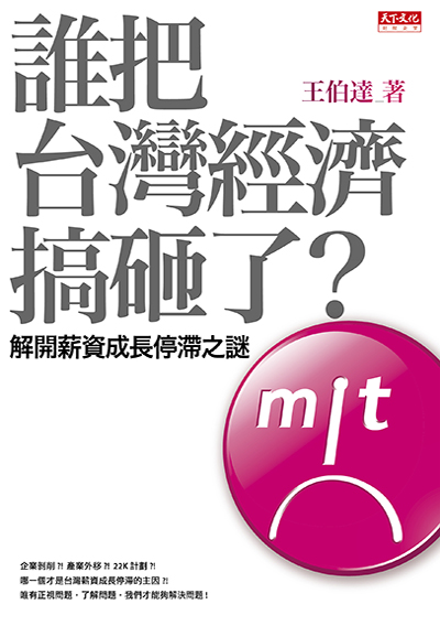 誰把台灣經濟搞砸了