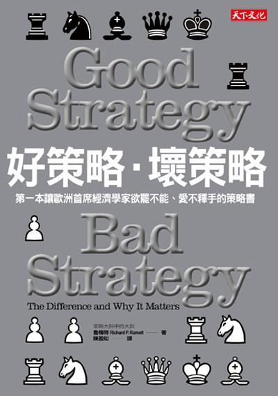 好策略.壞策略