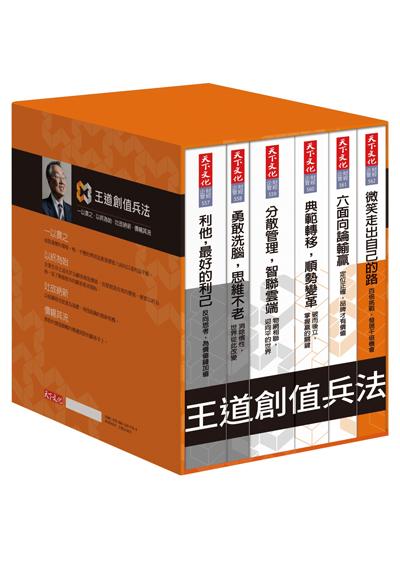 王道創值兵法套書(共6冊)