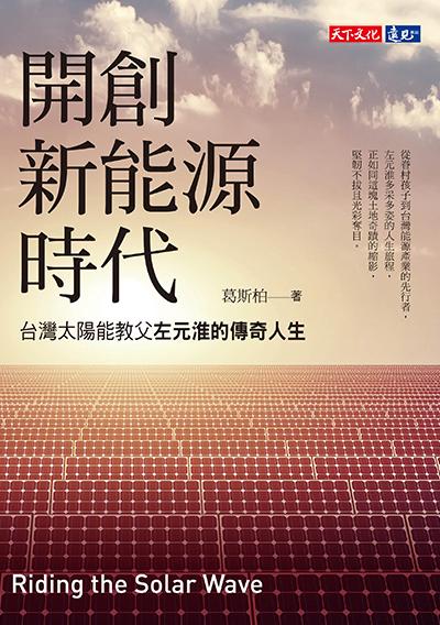 開創新能源時代:台灣太陽能教父左元淮的傳奇人生