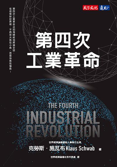第四次工業革命