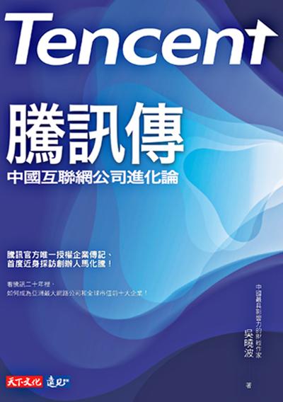 騰訊傳:中國互聯網公司...