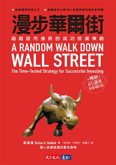 漫步華爾街(暢銷45週年全新增訂版)