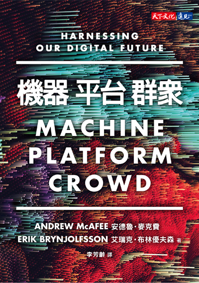 機器,平臺,群眾