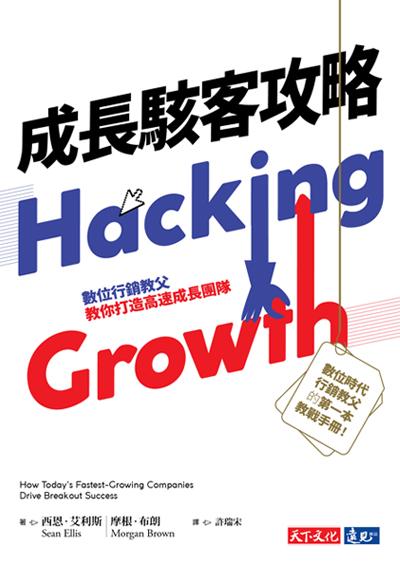 成長駭客攻略