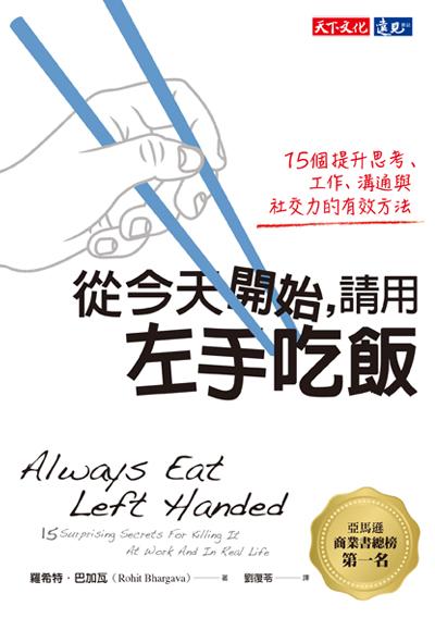 從今天開始,請用左手吃飯