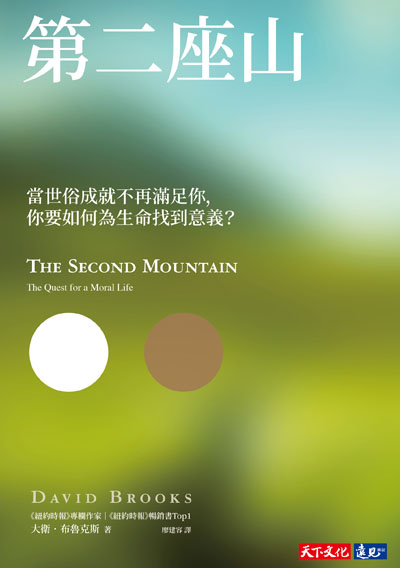 第二座山:當世俗成就不...