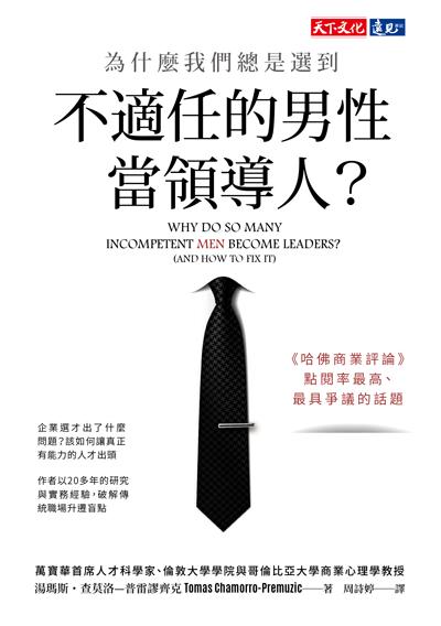 為什麼我們總是選到不適任的男性當領導人?