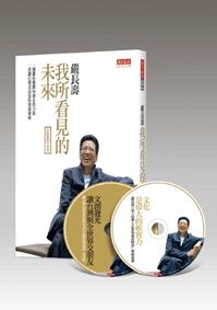 我所看見的未來(十萬冊紀念版)+嚴長壽演講影音精選輯(DVD+CD)
