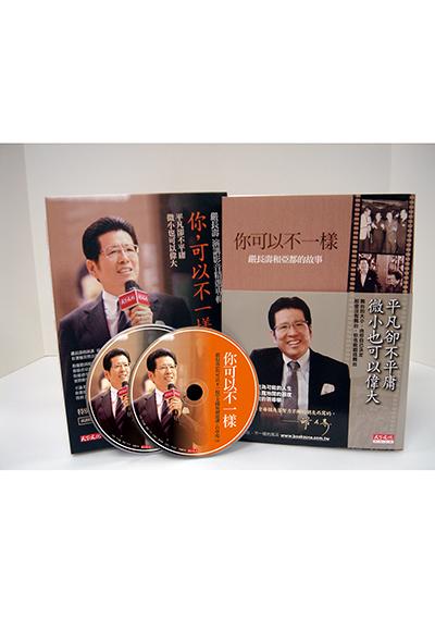 你可以不一樣 + 嚴長壽演講影音精選輯(DVD+CD)
