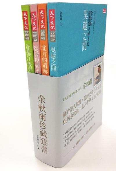 余秋雨眼裡的中國文化套書